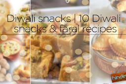 दिवाली पकवान | १० दीवाली पकवान और फराल रेसिपी हिंदी में | २०२१