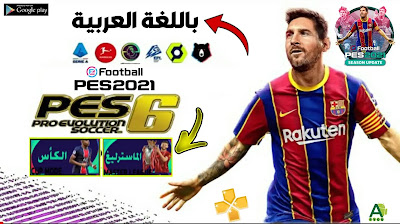 EFootbal pes 2021 Mobile patch pes 2006