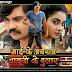 Maai Ke Ancharwa Babuji Ke Dular (2017) Bhojpuri Movie Trailer