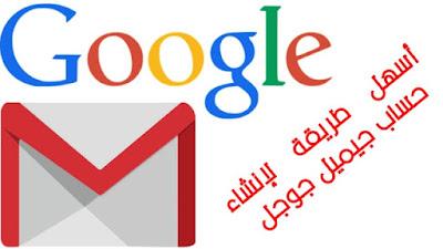 كيفية إنشاء حساب جوجل بسهولة إمتلك أكاونت جوجل في دقيقة واحدة