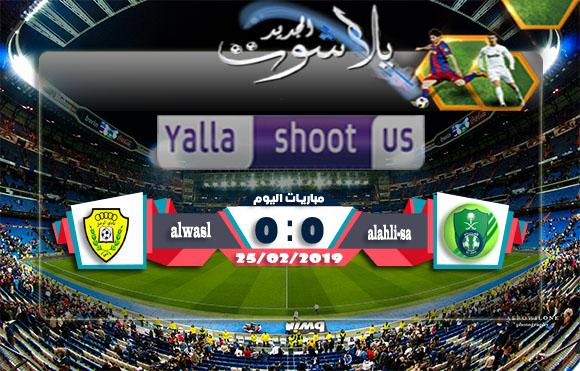 اهداف مباراة الاهلي السعودي  والوصل الاماراتي اليوم 25-02-2019 كأس زايد للأندية الأبطال