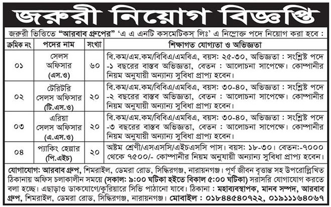 career opportunity in bangladesh