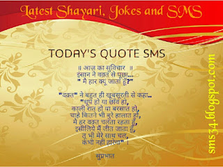 Today's Quote SMS