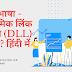 परिभाषा - डायनामिक लिंक लाइब्रेरी (DLL) क्या है? हिंदी में