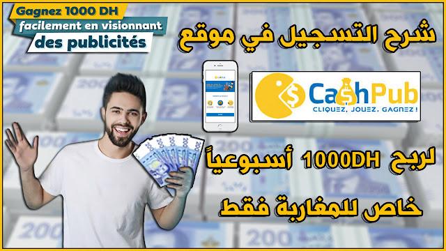 شرح التسجيل في موقع Cashpub لربح 1000DH أسبوعياً بطريقة سهلة | خاص للمغاربة