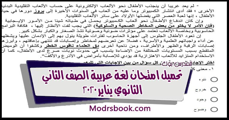 تحميل امتحان لغة عربية  الصف الثاني الثانوي 2020 الكتروني تابلت
