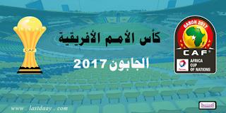 جدول مواعيد مباريات كأس الامم الافريقية 2017 في الجابون