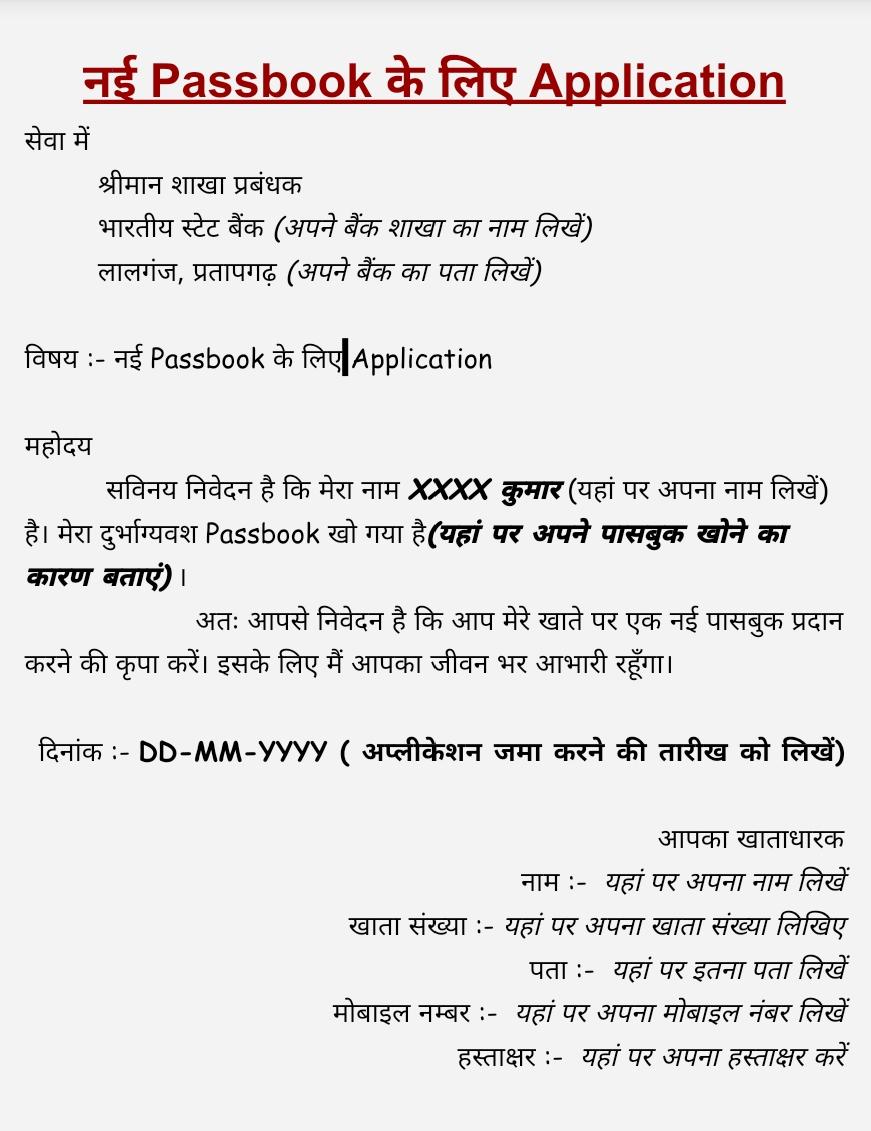 Nai-passbook-ke-liye-application-on-a-plane-background