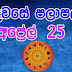 Lagna Palapala 2020-04-25   ලග්න පලාපල   රාහු කාලය   Rahu Kalaya 2020
