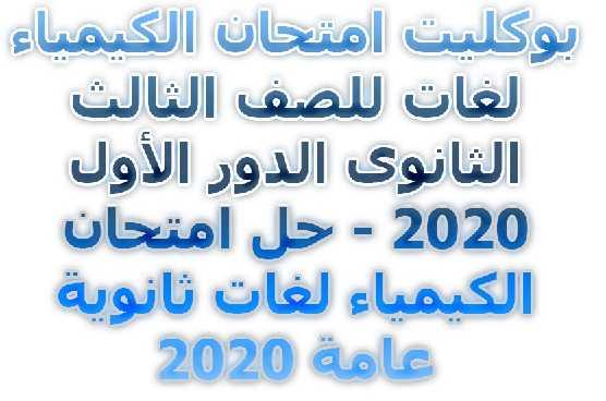بوكليت امتحان الكيمياء لغات للصف الثالث الثانوى الدور الأول2020 - حل امتحان الكيمياء لغات ثانوية عامة 2020