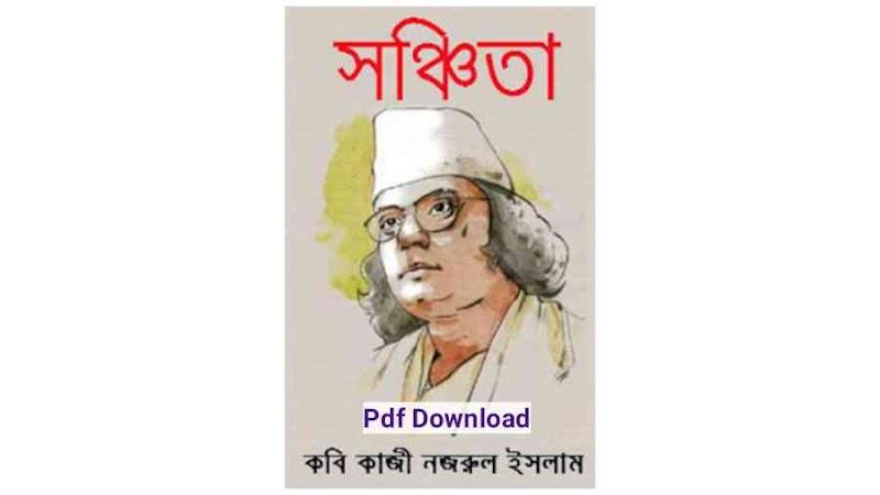 সঞ্চিতা কাজী নজরুল ইসলাম Pdf Download