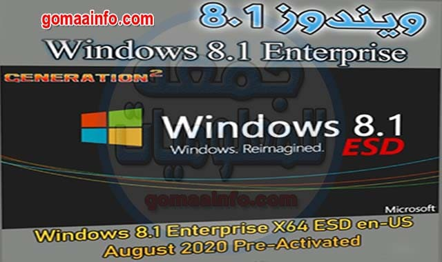 تحميل ويندوز 8.1 انتربرايز | Windows 8.1 Enterprise X64 ESD