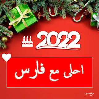 صور 2022 احلى مع فارس