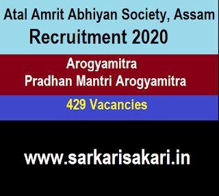 Atal Amrit Abhiyan Society, Assam Recruitment 2020 - Arogyamitra (429 Posts) Apply Online