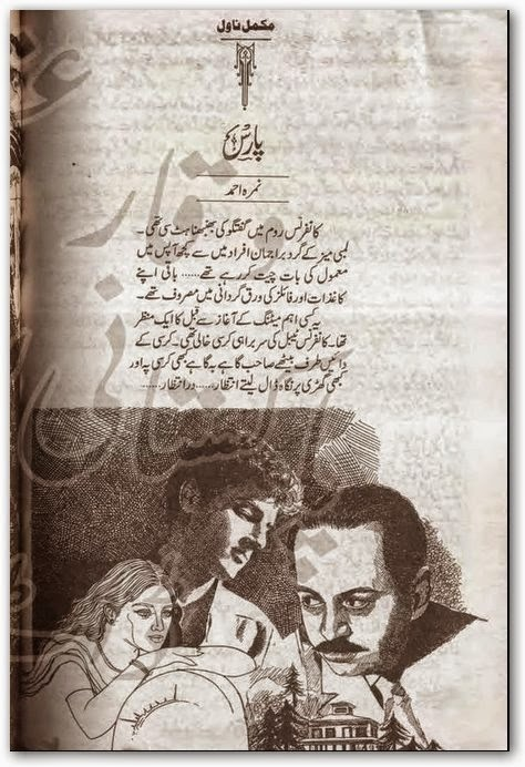 Paras novel by Nimra Ahmed complete online reading.