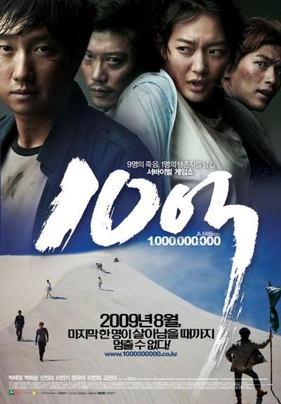 Orion's Ramblings: Korean Movie List