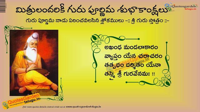 Guru Purnima Shlokas Guru prarthana stotram information in telugu 780
