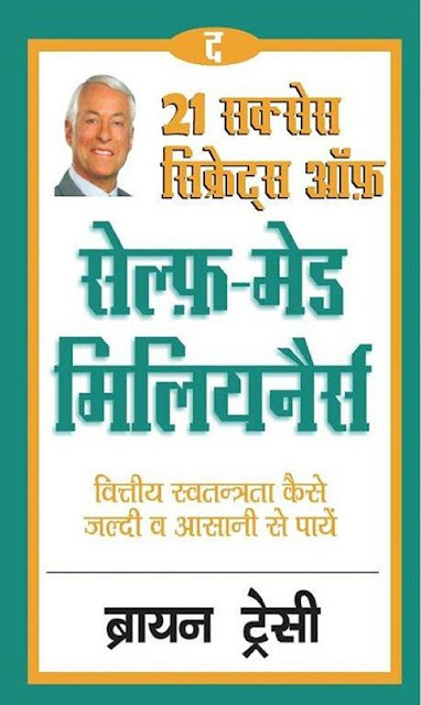 21 success secrets of self-made millionaires  book  - hindi edition - brian tracy