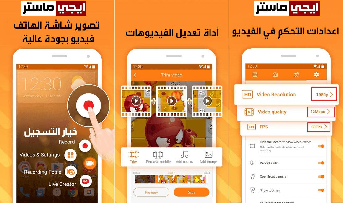 تطبيق DU Recorder لتسجيل شاشة الهاتف بالفيديو بجودة عالية