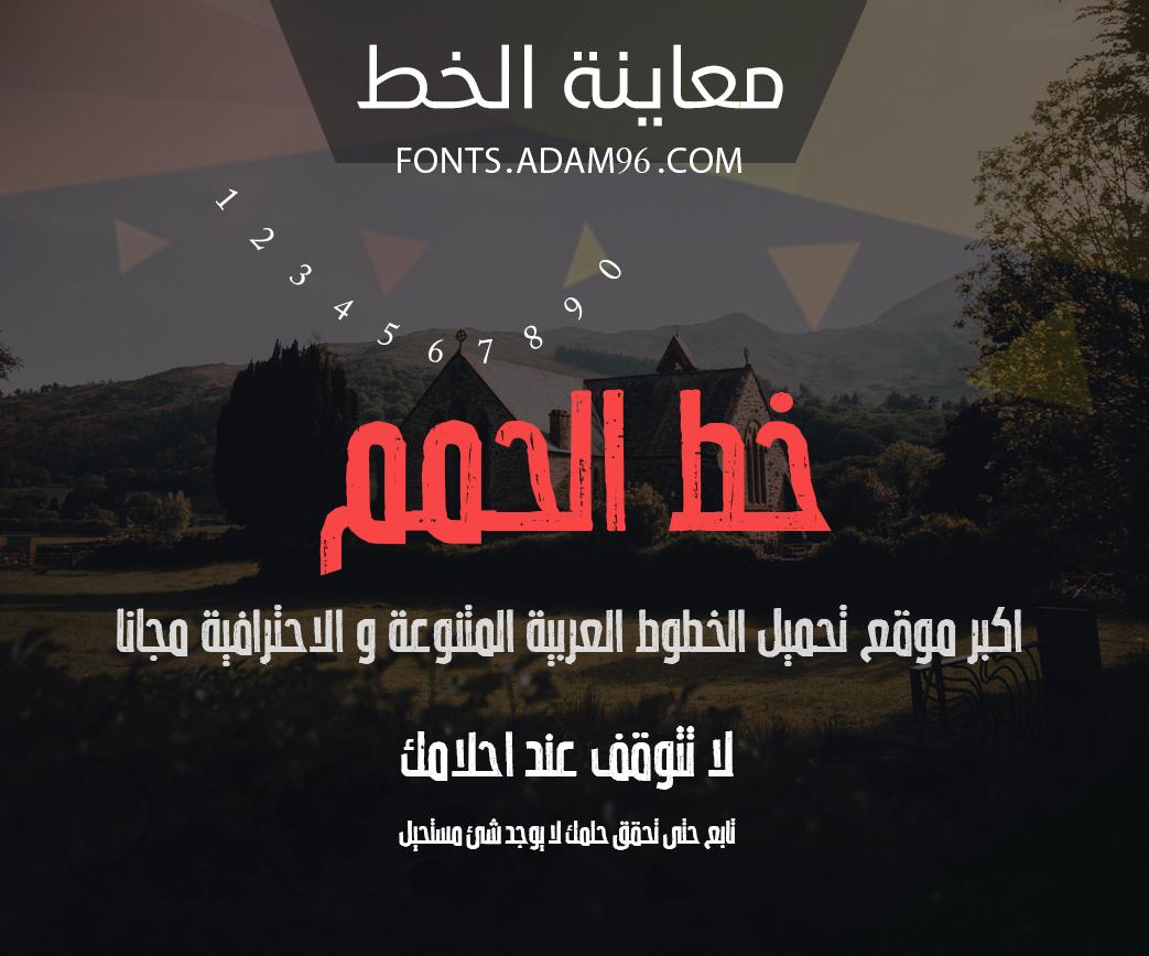 خط الحمم العربي
