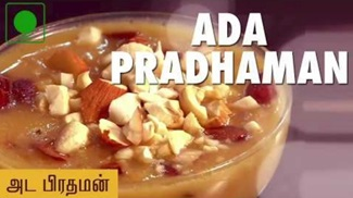 Ada Pradhaman | Kerala Special Ada Payasam | Puthuyugam Recipes