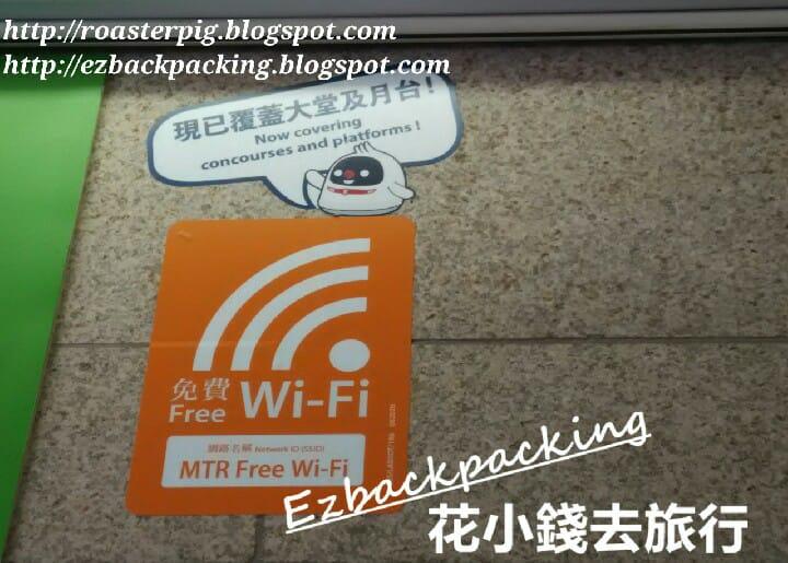 地鐵免費wi-fi