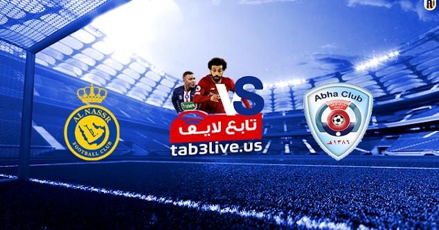 مشاهدة مباراة النصر وأبها بث مباشر اليوم 2020/11/03 الدوري السعودي