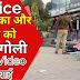 Police ने लड़का और लड़की को मारी गोली, जाने Viral Video की सच्चाई