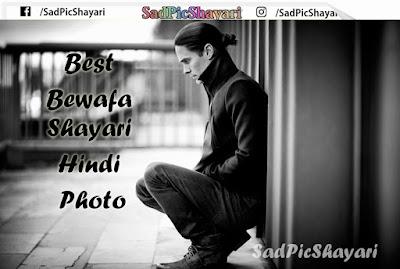 Best Bewafa Shayari Hindi Photo
