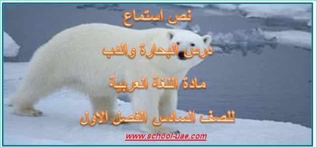 نص استماع درس البحارة والدب مادة اللغة العربية للصف السادس الفصل الاول 2020- مناهج الامارات