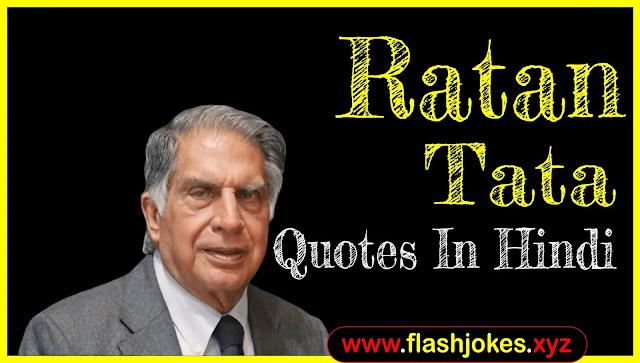 Ratan Tata Quotes In Hindi | Biography