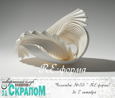 Челлендж №55 Re:форма