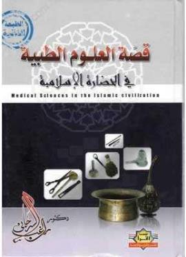 كتاب قصة العلوم الطبية في الحضارة الأسلامية