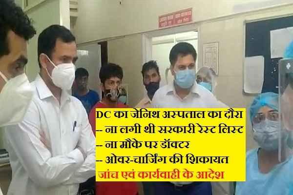 zenith-hospital-faridabad-raid-by-dc-yashpal-yadav-news