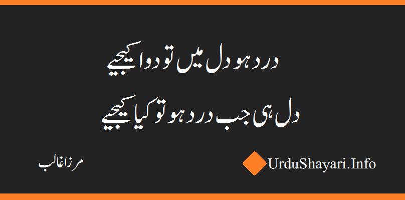 mirz ghalib shayari - latest 2 lines poetry on dil dard