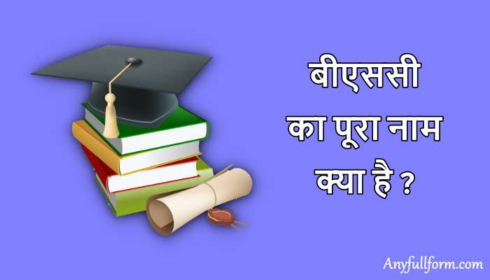 Full Form of BSC in Hindi