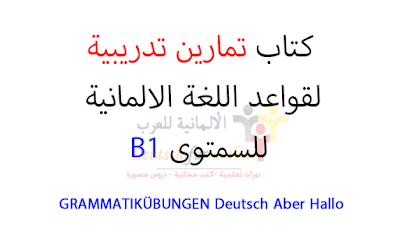 تمارين  تدريبية على قواعد اللغة الالمانية للمستوى B1  ا Grammatik Übungung
