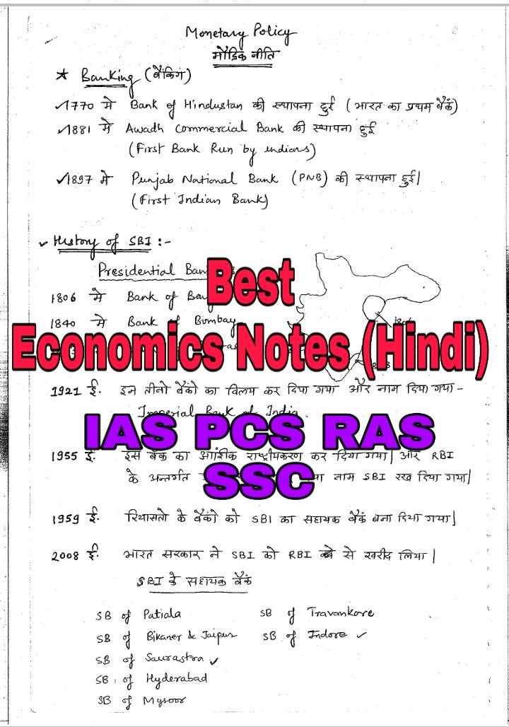 Best Economics Handwriting Notes pdf (Hindi) downloadकर लीजिए