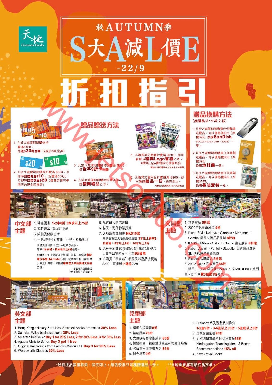 天地圖書:秋季大減價(至22/9) ( Jetso Club 著數俱樂部 )