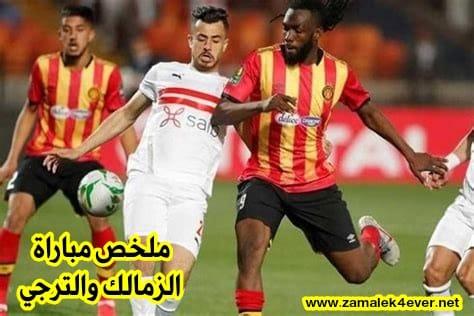 ملخص مباراة الزمالك والترجي في تونس