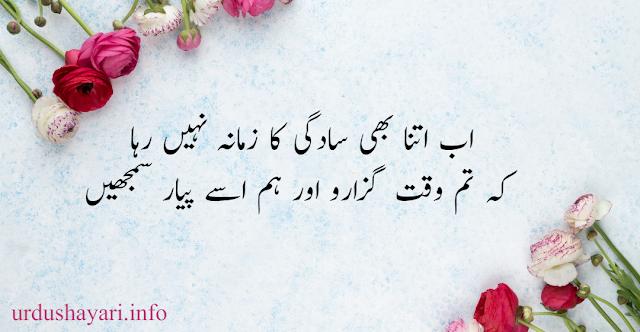 Akar shayari, Aukaat shayari, 2 line urdu poetry image for lover, girlfriend boyfriend