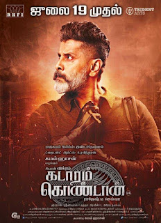 Kadaram Kondan First Look Poster 4