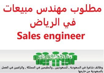 وظائف السعودية مطلوب مهندس مبيعات في الرياض Sales engineer