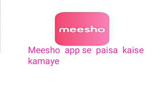 Meesho app se paisa kaise kamaye