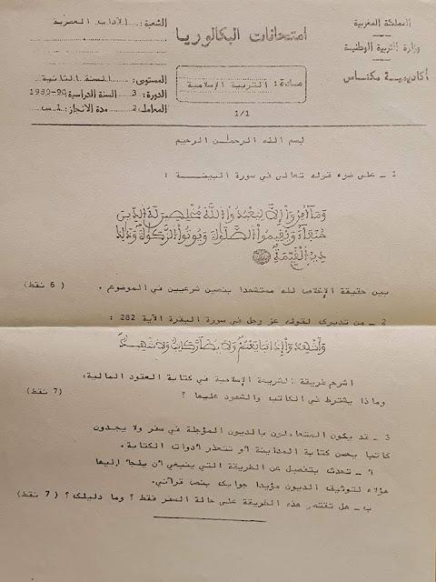 امتحان البكالوريا لموسم 1989 - 1990 مادة التربية الإسلامية ...