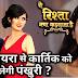 Big Twist : Kartik and  Vedika Love Story kick starts aside Naira turns Single Mom in YRKKH
