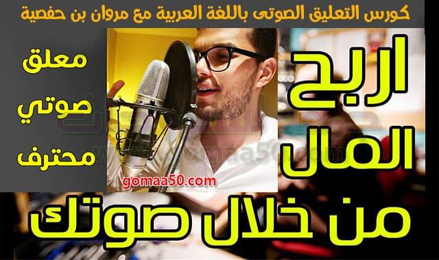 تحميل كورس التعليق الصوتى باللغة العربية مع مروان بن حفصية