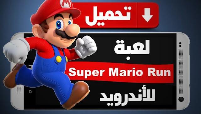 لعبة Super Mario Run سوبر ماريو ران..أصبحت متوفرة لجميع هواتف وأجهزة الأندرويد ,للتحميل والتنزيل والتثبيت مجانا, من متجر جوجل أو بصيغة APK.