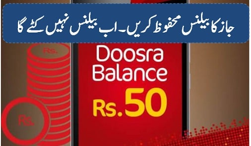 jazz dosra balance or doosra balance offer code save jazz balance