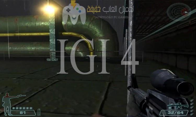 تحميل لعبة IGI من ميديا فاير مجانًا